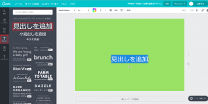 Canvaでアイキャッチ画像にテキストを挿入する