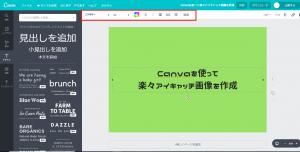 Canvaでアイキャッチ画像を作成する際に文字のフォントやサイズを変更する