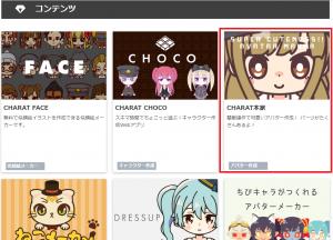 CHARATのトップページ