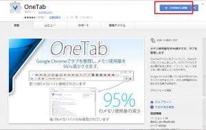 GoogleChromeにOneTabをインストールする