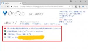 OneTabで複数のタブが1つになった画面
