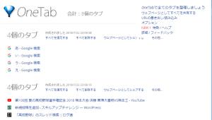 OneTabでグループを増やしたりリンクのグループ分けをする