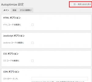 Autoptimizeの設定画面