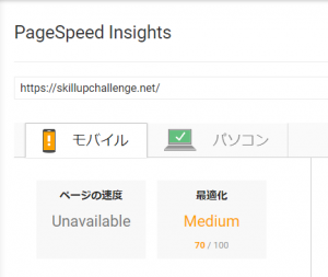 PageSpeed Insightsで再びページ表示速度を確認する