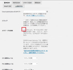 EWWW Image Optimizerの設定画面