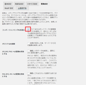 EWWW Image Optimizerの設定画面2