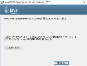 JDKのインストールが完了