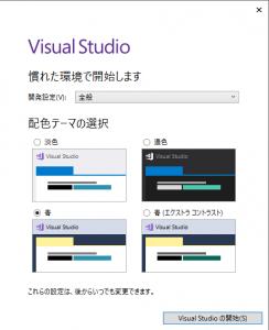 Visual Studioで配色テーマを選択する
