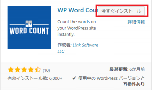 WP Word Countをインストールする
