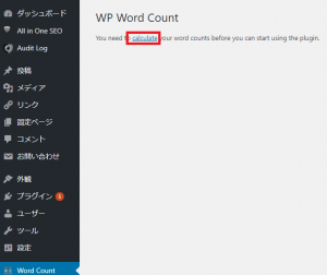 WP Word Countの使い方1