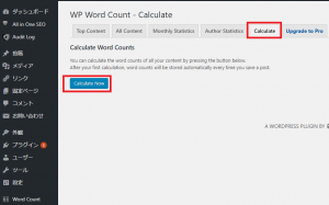WP Word Countの使い方2