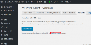 WP Word Countの使い方3
