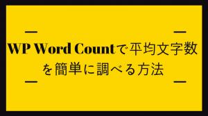 WP Word Countで平均文字数を簡単に調べる方法