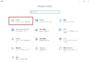 windows10の設定