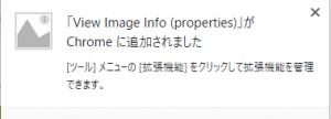 View Image InfoをChromeに追加した画面