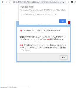 「windowsセキュリティシステムが破損しています」という詐欺メッセージ画面