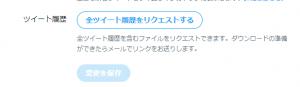 PC版Twitterで全ツイートを取得する