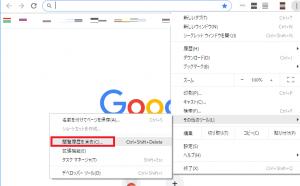 GoogleChromeでキャッシュの削除方法
