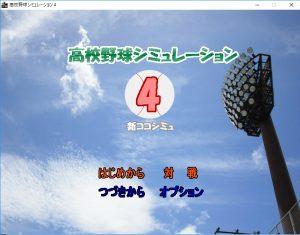 高校野球シミュレーション4のトップ画面
