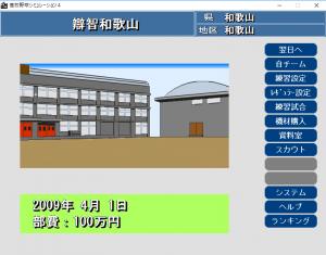 高校野球シミュレーション4で初期設定が完了した画面