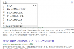 Chromeの予測候補とIME設定の予測候補が被る画面