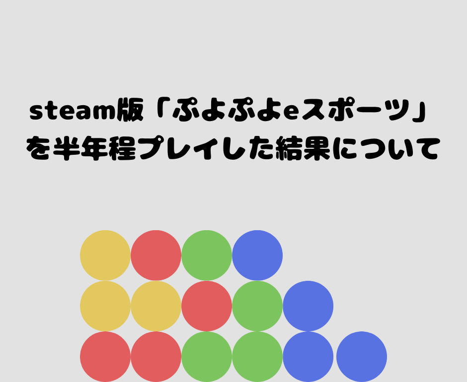 レート スポーツ ぷよぷよ e