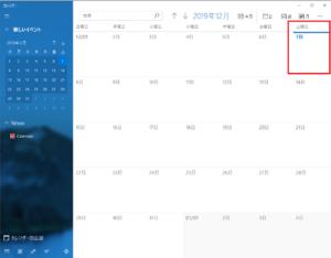 Windowsカレンダーを起動した画面