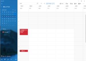 週単位でカレンダーの予定を確認する