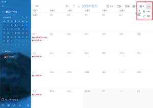 カレンダーを印刷する手順