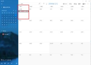 カレンダーに予定が保存された様子
