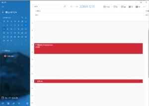 カレンダーで複数の予定を確認する